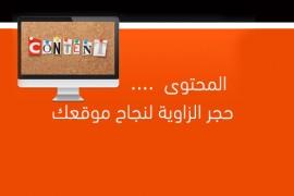 وصفة نجاح عمل السوشيال ميديا السحرية ..!