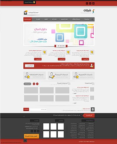 تصميم مجاني النسخة الثانية للشركات من شبكات